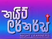 Night Learners - Teledrama