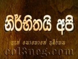 Nirbheethai Api Episode 38