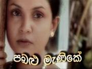 Pabalu Manike - Tele Drama