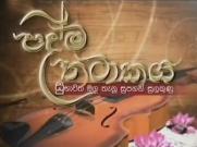 Padma Thatakaya 15-03-2015