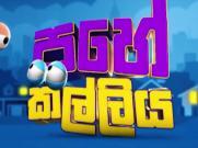 Pahe Kalliya - Tele Drama