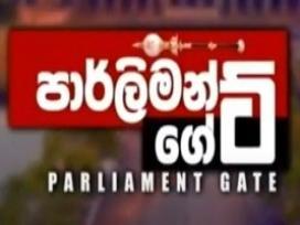 Parliament Gate