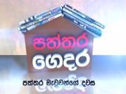 Paththara Gedara - Ranjan Paranavithana