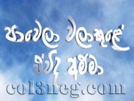 Pawela Walakule Evida Amma (26) - 10-11-2019