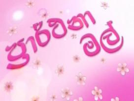 Prarthana Mal