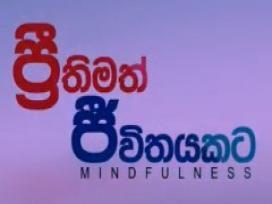 Preethimath Jeewithayakata 17-05-2021