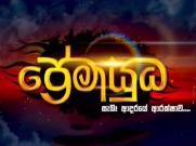 Premayudha - Teledrama