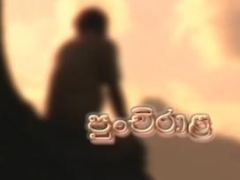 punchi-raala-24-14-01-2019