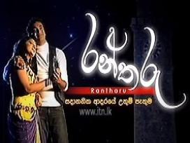 Rantharu