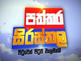 RU Dawase Paththara 01-08-2021