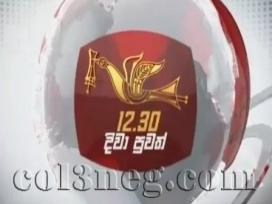 Rupavahini News 12.30 PM 01-08-2021