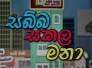 Sabba Sakala Mana - Tele Drama