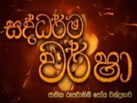 Saddharma Warsha