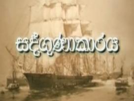 Sadgunakaraya