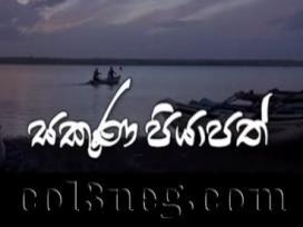 Sakuna Piyapath