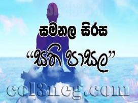Samanala Sirasa 20-11-2019