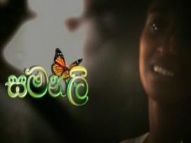 Samanali - Tele Drama