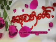 Sandawathiye (50) - 04-06-2016