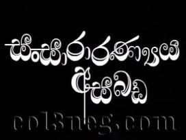 Sansararanya Asabada (23) - 05-04-2020