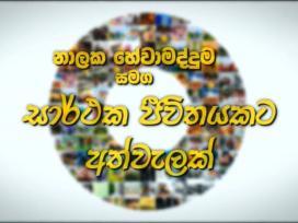 Sarthaka Jeevithayakata Athwelak 16-11-2018