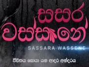Sasara Wassane - Teledrama