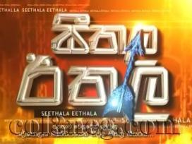 seethala-eethala-26-06-2019