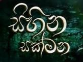 Sihina Sakmana - Tele Drama