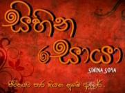 Sihina Soya - Teledrama