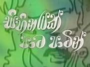 Sihinayak Pata Patin - Teledrama