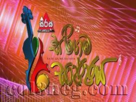 Sirasa FM Sarigama Sajjaya 10-09-2019