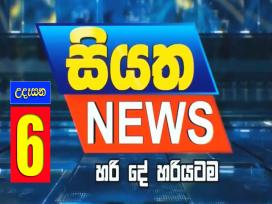 Siyatha Morning News 6.00 - 06-07-2020