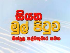 Siyatha Mul Pituwa 22-03-2019