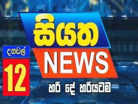 Siyatha News 12.00 PM 17-05-2021