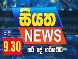Siyatha News 9.30 PM 09-05-2021