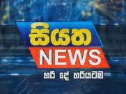 Siyatha News 6.00 PM 10-11-2019