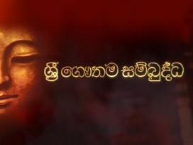 Sri Gauthama Sambuddha