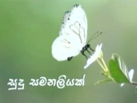 Sudu Samanaliyak