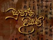 Sujatha Diyani Episode 42