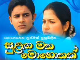 Sulanga Matha Mohothak - Tele Drama