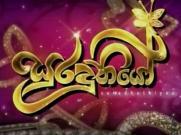 Sura Dhuthiyoo - Tele Drama