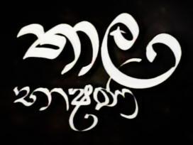 Thaala Bhashana 09-11-2019