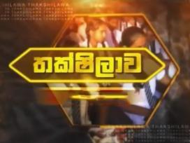 Thakshilawa – Irudina Dhaham Pasala 01-08-2021