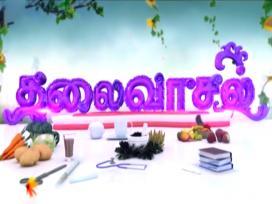 Thalaivasal 12-06-2020