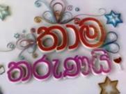 Thama Tharunai