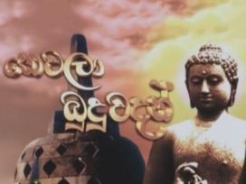 Thewala Budu Wadan 13-09-2019