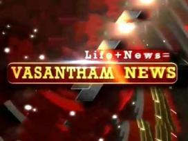 Vasantham TV News 8.00 PM