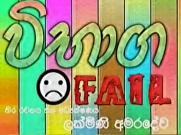 Vibhaga Fail - Tele Drama
