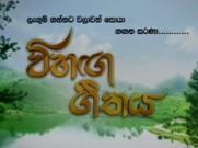 Vihanga Geethaya - Tele Drama