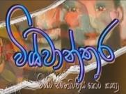 Vishwanthara - Teledrama
