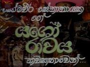 Yasho Rawaya - Tele Drama